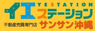 【サンサン沖縄】イエステーション |地域密着型の売買専門不動産