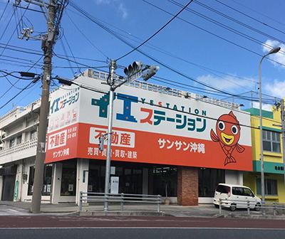サンサン沖縄コザ店