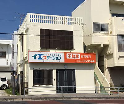 サンサン沖縄与那原店
