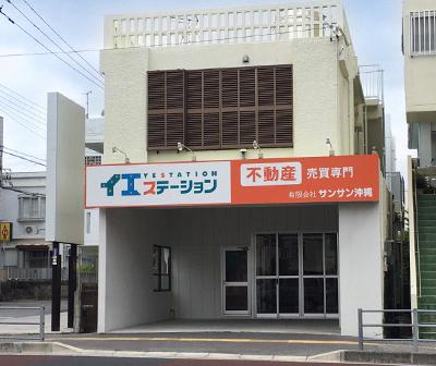 イエステーション不動産売買専門有限会社サンサン沖縄与那原店