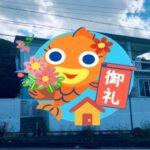 サンサン沖縄の成約物件